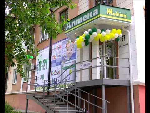 В Первоуральске на Динасе на Ильича, 27 открылась новая аптека Живика!