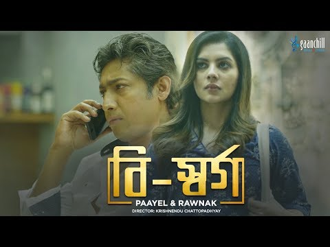 Bi-Shorgo   বি-স্বর্গ   Paayel Sarkar   Rawnak Hasan   Gaanchill New Drama   2018