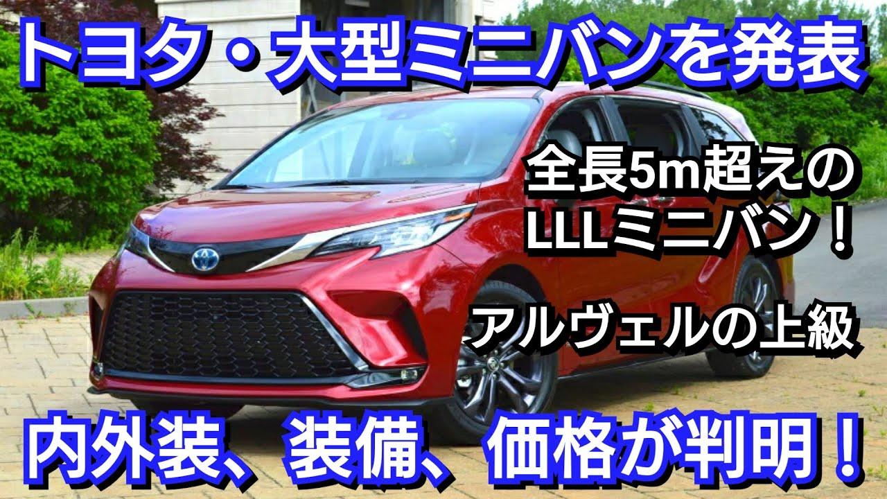 シエナ 新型 トヨタ