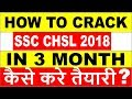 HOW TO CRACK SSC CHSL 2017-2018 IN 3 MONTH [ HOW TO PREPARE FOR SSC CHSL EAXM IN 3 MONTH ]] SSC CHSL