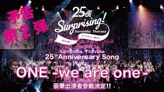 予告第2弾/Samantha Thavasa 25th アニバーサリーソング「ONE-we are one-」チャリティーソング