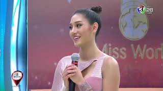 รายการรีวิวบันเทิง l นิโคลีน Miss Thailand World 2018   1 พ ย  61