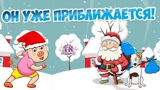НОВЫЙ ГОД К НАМ МЧИТСЯ Прикольное поздравление с Новым годом