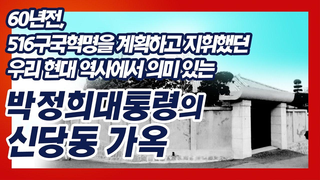516구국혁명을 계획하고 지휘했던 박정희대통령님의 신당동 가옥