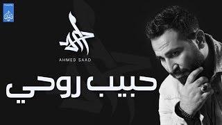 احمد سعد | Ahmed Saad - حبيب روحي