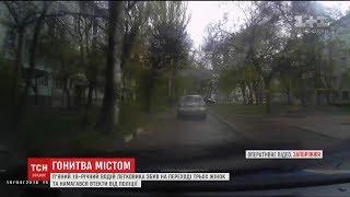 У Запоріжжі п'яний водій збив на переході жінок та намагався втекти від копів