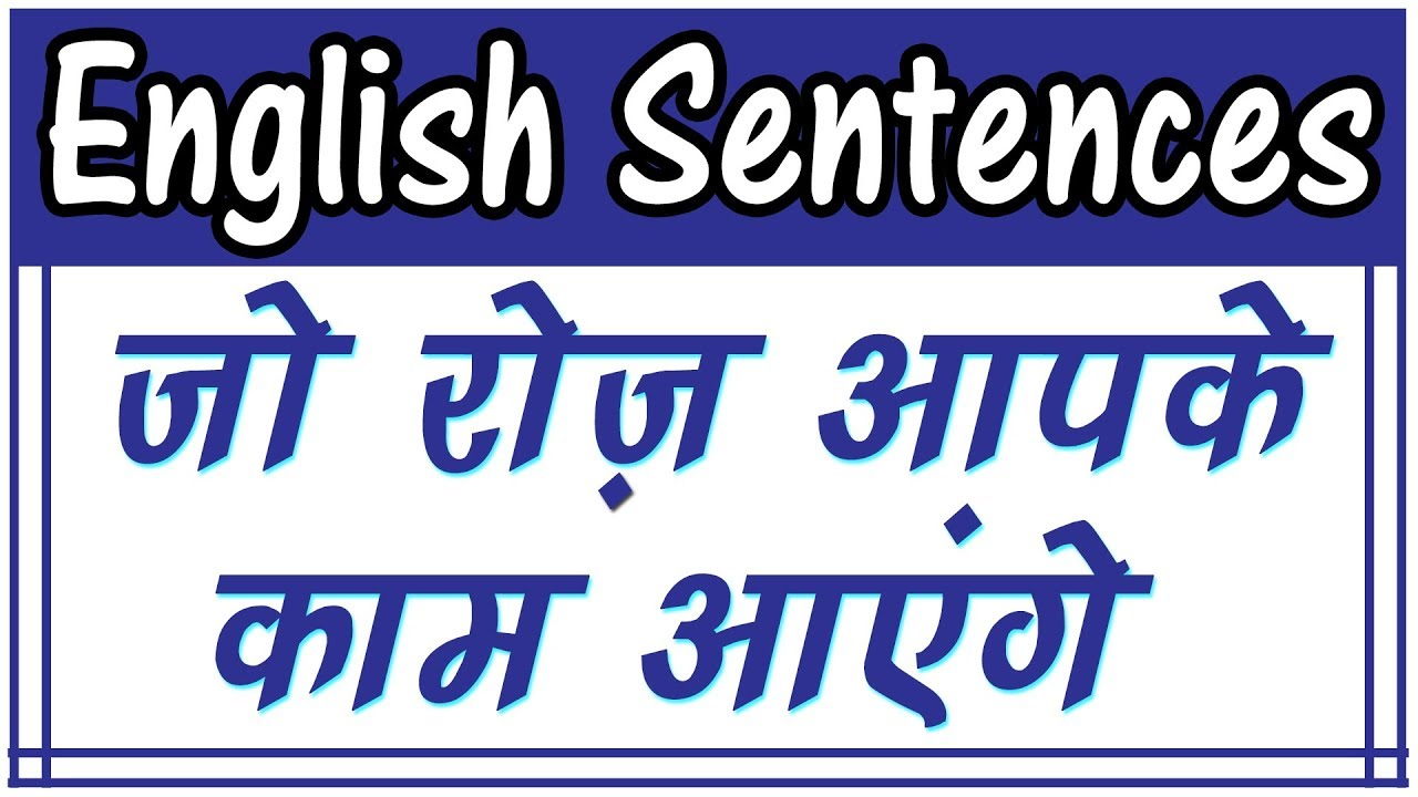 English सीखें आसानी से | Daily English Speaking Practice through Hindi - by Him-eesh