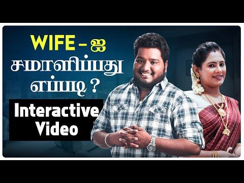 Wife-ஐ சமாளிப்பது எப்படி ?? | Interactive video | Blacksheep