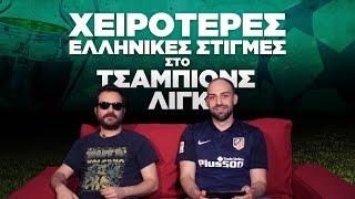 Είναι αυτές οι ΧΕΙΡΟΤΕΡΕΣ ελληνικές στιγμές στο Τσάμπιονς Λιγκ; | Luben TV