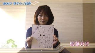 桃瀬美咲 ももせ みさき Momose Misaki ◇プロフィール http://www.horip...
