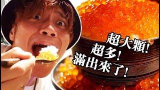 滿出來了啦老闆!吃東京評價最好的高級「寶石鮭魚卵蓋飯」~♥