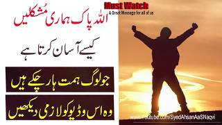Allah Pak Humari Muskilien Kyse Aasaan Karta Hai || Heart Touching Quotes || Sad Motivation