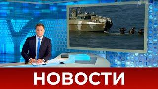 Выпуск новостей в 12:00 от 12.09.2021