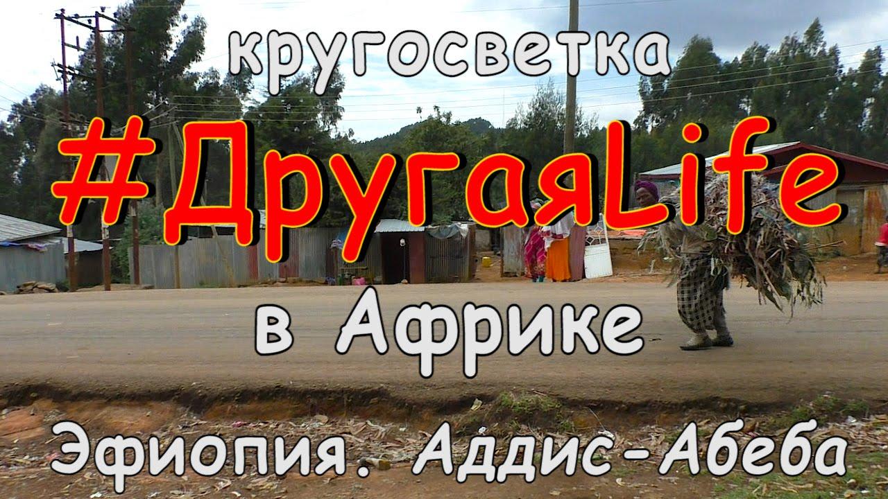 Африка ч1. Эфиопия. Аддис-Абеба  l #ДругаяLife
