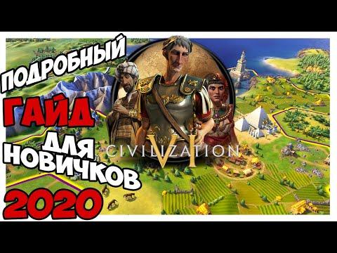 Civilization 6 ⚡ Подробный ГАЙД 🎓 для новичков 2020