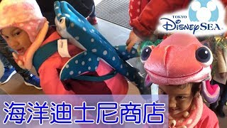 東京迪士尼海洋的商店 來看看海底總動員系列商品有什麼 鯊魚背包 魚魚帽 尼莫吊飾 Finding Nemo Sunny Yummy running toys 跟玩具開箱