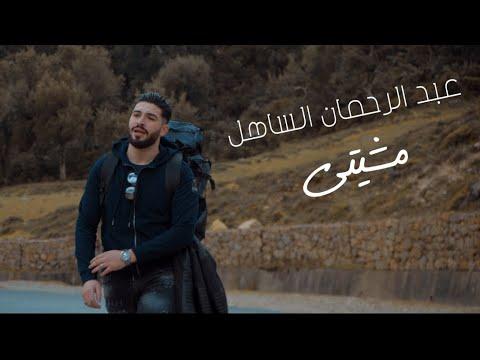 Abd rahman Sahel - mshiti (exclusive Music Video ) | عبد الرحمان الساهل - مشيتي