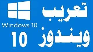 تعريب ويندوز 10 - windows 10 arabic