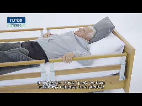 מיטה סיעודית אימפולס - עמינח מדיק