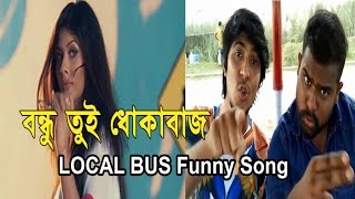 Local Bus New Funny & Parody Song Bondhu Tui Dokha Baj ft Tawsif (বন্ধু তুই ধোঁকা বাজ)