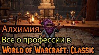 Алхимия. Все о профессии в World of Warcraft: Classic