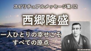 スピリチュアルメッセージ集32巻 西郷隆盛 「一人ひとりの幸せこそすべ...