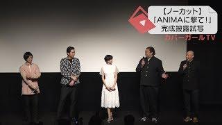 3月31日から全国ロードショーされる映画『ANIMAに撃て!』の完成披露試...