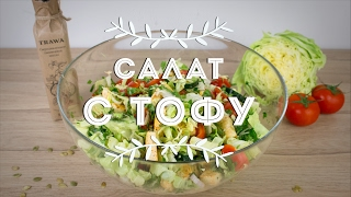 Салат с тофу / Веган / Рецепт/ Salad with tofu / Recipe