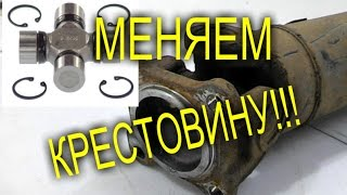 видео Крестовина карданного вала