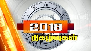 Puthiya Thalaimurai TV 29-12-2018 Morning News