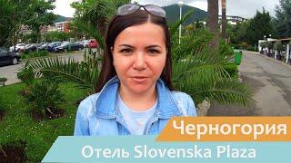 Отель Slovenska Plaza Будва Черногория Видео обзор
