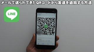 ライン qr コード 交換