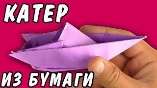 Оригами КАТЕР из бумаги. Как сделать ЛОДКУ своими руками | Мастер-класс для детей и начинающих