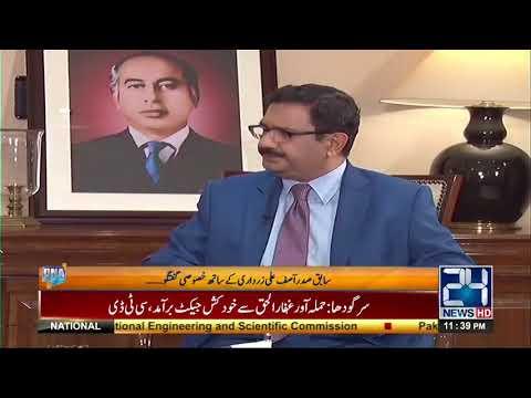 Ex-President Asif Zardari Praises COAS Qamar Bajwa
