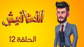 الفشافيش - الحلقة الثانية عشر 12 - اختطاف محمد السالم - القناة الرسمية