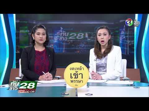บ.บุญรอดฯ เปิดตัว บ.โลจิสติกส์ - วันที่ 11 Sep 2018