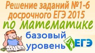 Решение заданий №1-6 досрочного ЕГЭ 2015 по математике (профильный уровень)