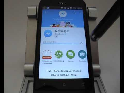 Как установить и использовать Facebook Messenger в смартфоне htc
