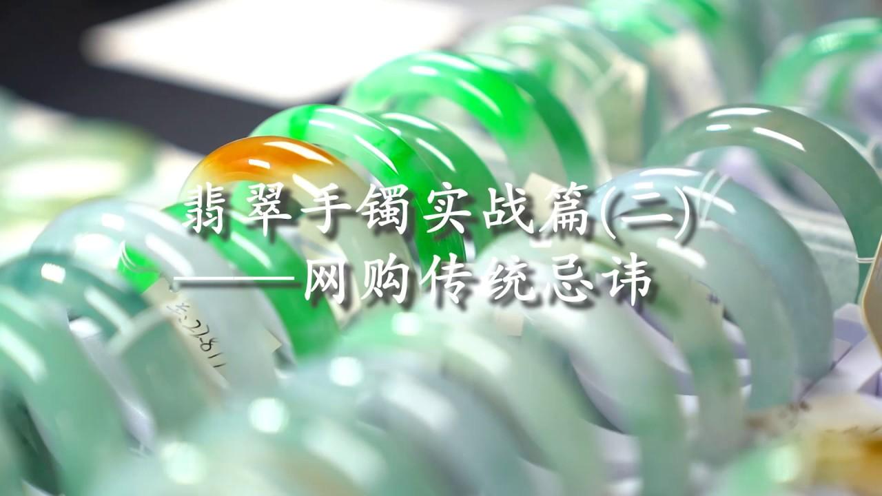 """翡翠手镯实战篇(二)网购传统忌讳 - 高端手镯网购 """"源头""""概念上的正确认知!"""