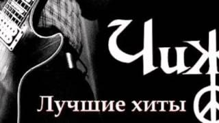 XОна Не Вышла ЗамужX -чиж