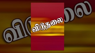 Viduthalai (1986) Tamil Movie