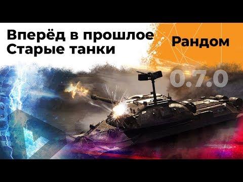0.7.0 - Старый добрый World of tanks