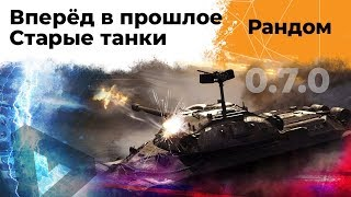 0.7.0 - Старый добрый World of tanks