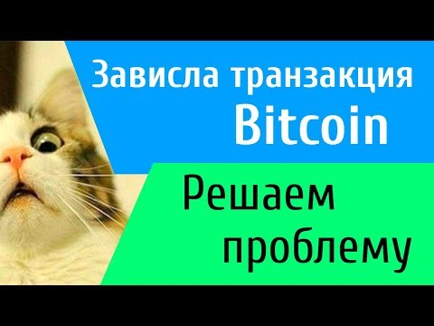 Неподтвержденная транзакция биткоин! Что делать?
