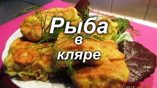 Рыба в кляре. Просто вкусно.