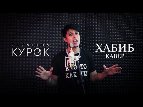 Андрей Резников - Курок (Хабиб кавер)