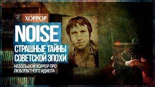 Советские ученые сделали новую ЗОНУ ● NOISE