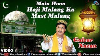 Main Hoon Haji Malang Ka Mast Malang - Gulzar Nazan (Muslim Devotional)