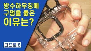 고프로8 렌즈 보호할 목적으로 방수하우징 구매후 구멍을…