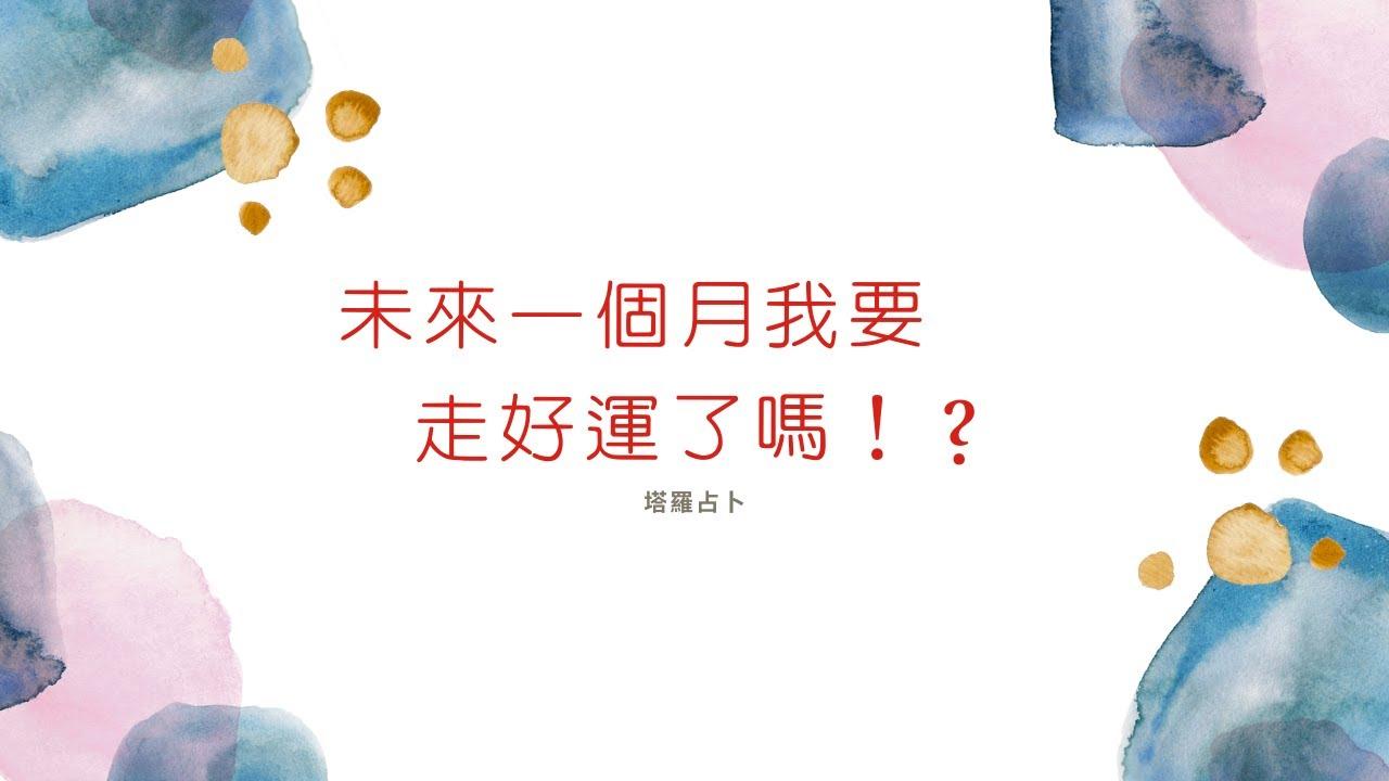 #塔羅占卜 :未來一個月要好運了!?我會發生什麼事